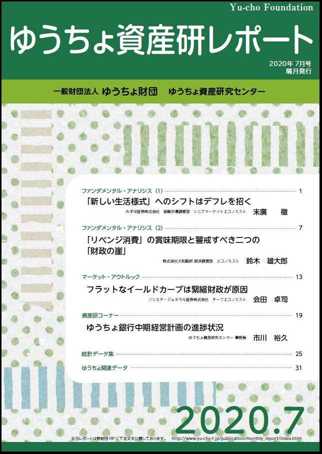 ゆうちょ資産研レポート2020年7月号