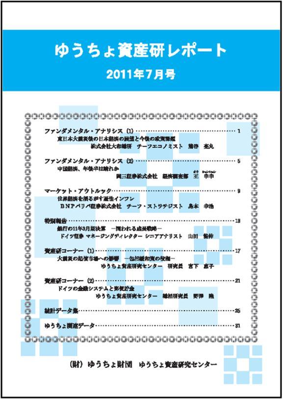 ゆうちょ資産研レポート(2011年7月号)