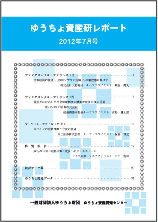 ゆうちょ資産研レポート(2012年7月号)