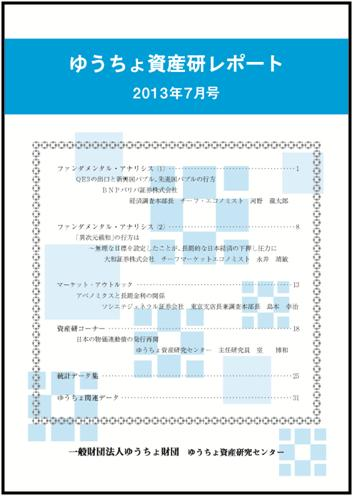 ゆうちょ資産研レポート(2013年7月号)