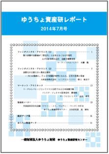 ゆうちょ資産研レポート(2014年7月号)