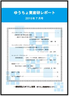 ゆうちょ資産研レポート(2015年7月号)