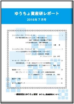 ゆうちょ資産研レポート(2016年7月号)
