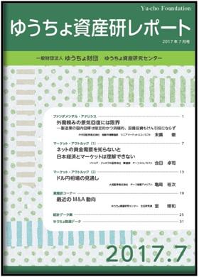 ゆうちょ資産研レポート(2017年7月号)