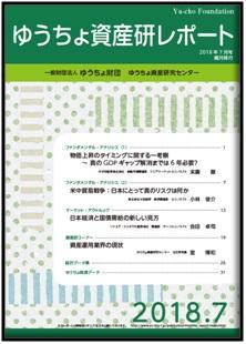 ゆうちょ資産研レポート(2018年7月号)