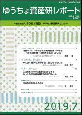 「ゆうちょ資産研レポート7月号」を発行しました