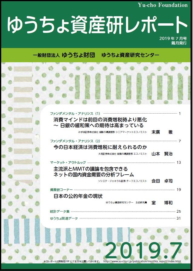 ゆうちょ資産研レポート2019年7月号