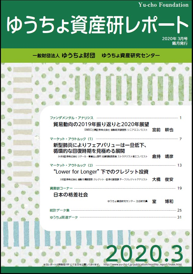 ゆうちょ資産研レポート(2020年3月号)
