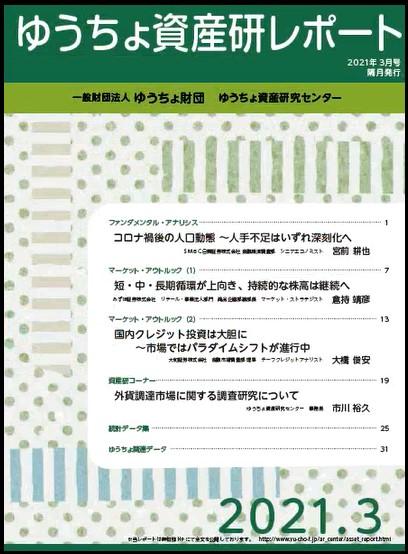 ゆうちょ資産研レポート2021年3月号
