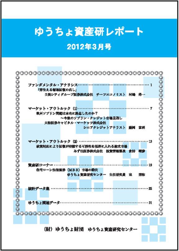 ゆうちょ資産研レポート(2012年3月号)