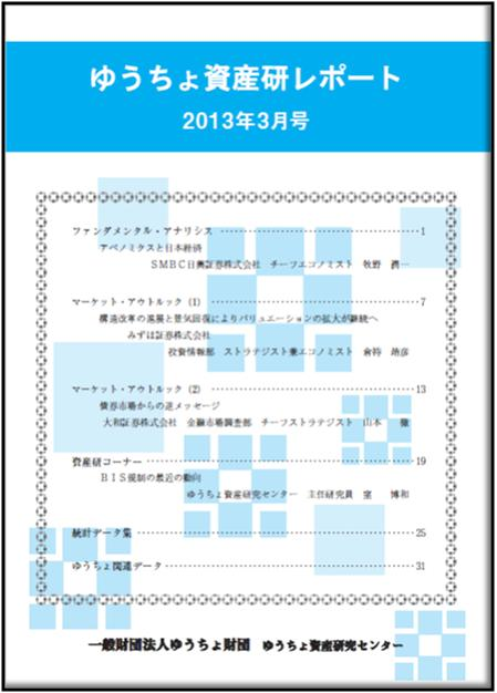 ゆうちょ資産研レポート(2013年3月号)