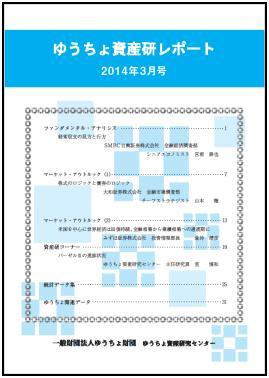 ゆうちょ資産研レポート(2014年3月号)