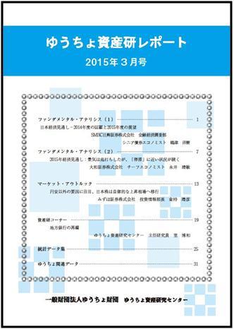 ゆうちょ資産研レポート(2015年3月号)