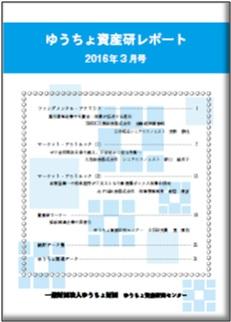 ゆうちょ資産研レポート(2016年3月号)