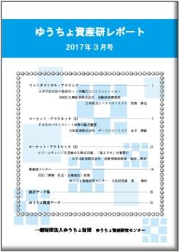 ゆうちょ資産研レポート(2017年3月号)