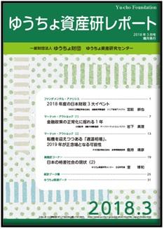 ゆうちょ資産研レポート(2018年1月号)