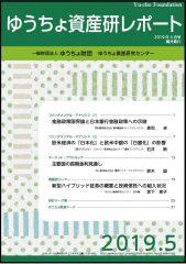 「ゆうちょ資産研レポート5月号」を発行しました