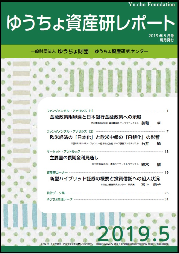 ゆうちょ資産研レポート(2019年5月号)