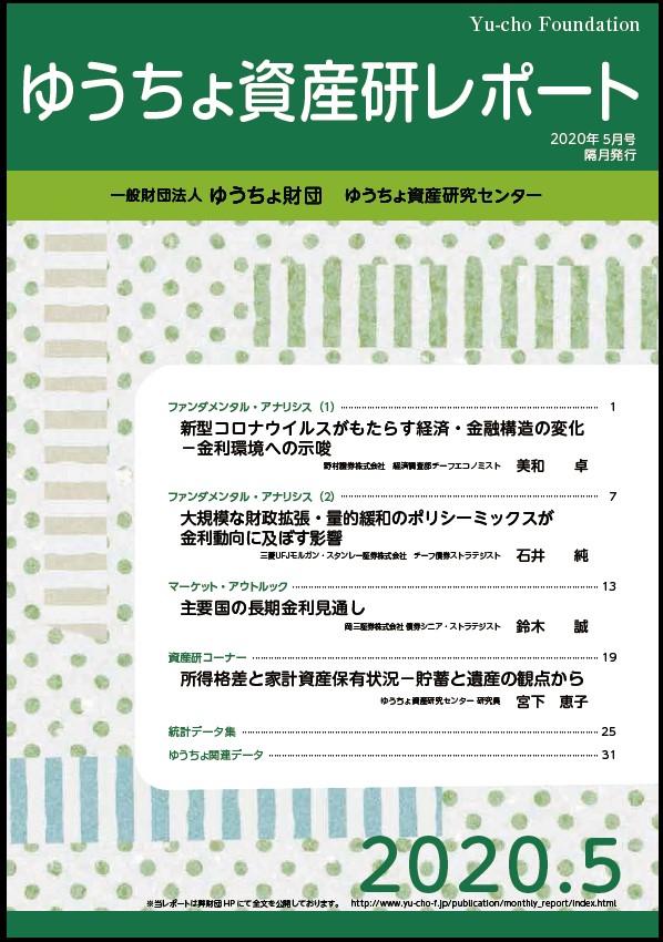 ゆうちょ資産研レポート(2020年5月号)