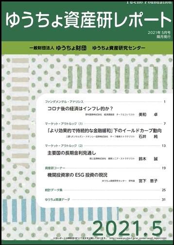ゆうちょ資産研レポート2021年5月号