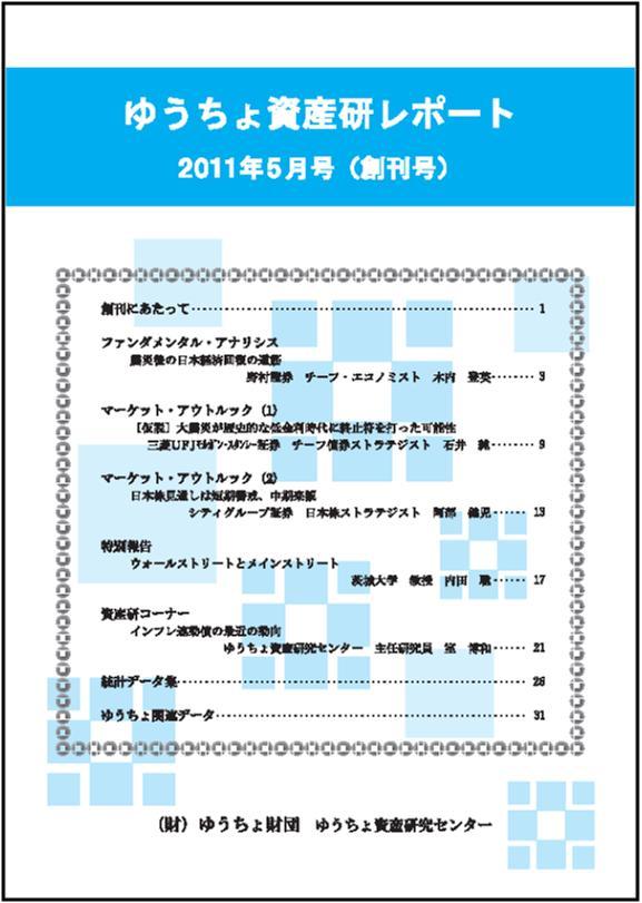 ゆうちょ資産研レポート(2011年5月創刊号)
