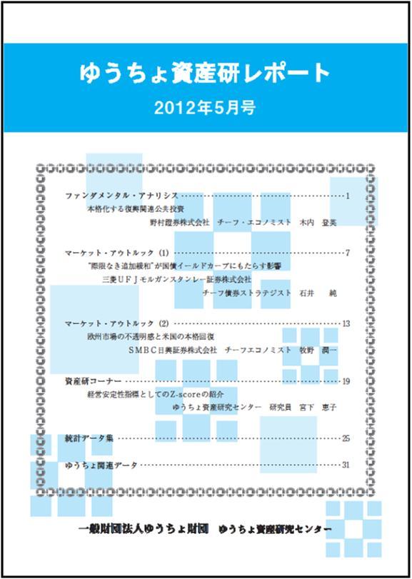ゆうちょ資産研レポート(2012年5月号)