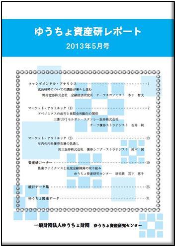 ゆうちょ資産研レポート(2013年5月号)