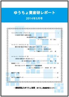 ゆうちょ資産研レポート(2014年5月号)