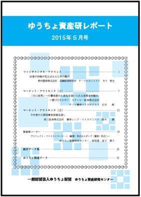 ゆうちょ資産研レポート(2015年5月号)