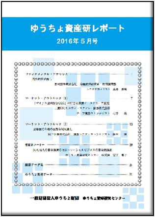 ゆうちょ資産研レポート(2016年5月号)
