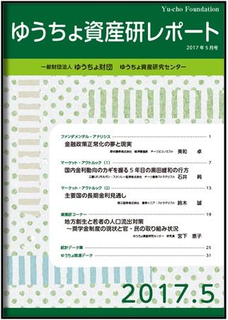ゆうちょ資産研レポート(2017年5月号)