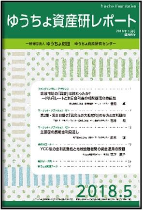ゆうちょ資産研レポート(2018年5月号)
