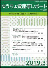 「ゆうちょ資産研レポート3月号」を発行しました