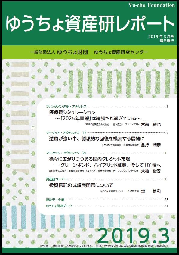 ゆうちょ資産研レポート(2019年3月号)