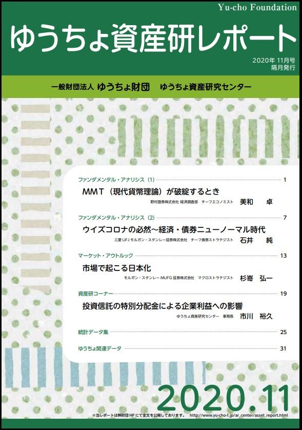 ゆうちょ資産研レポート2020年11月号