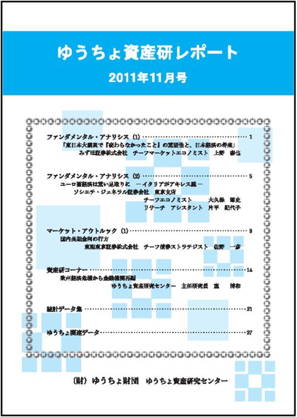 ゆうちょ資産研レポート(2011年11月号)