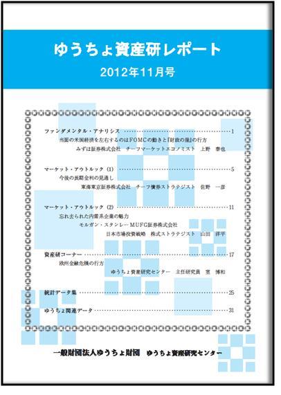 ゆうちょ資産研レポート(2012年11月号)