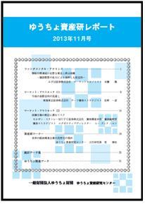 ゆうちょ資産研レポート(2013年11月号)