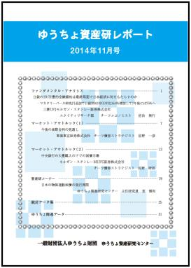 ゆうちょ資産研レポート(2014年11月号)
