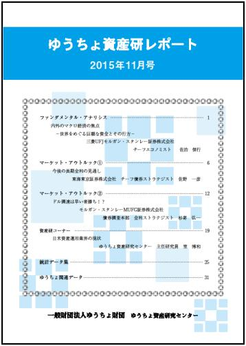 ゆうちょ資産研レポート(2015年11月号)