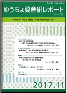 ゆうちょ資産研レポート(2017年11月号)