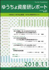 「ゆうちょ資産研レポート2018年11月号」を発行しました
