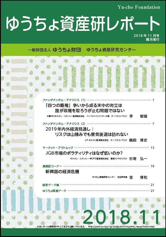 ゆうちょ資産研レポート(2018年11月号)