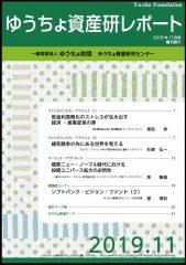 「ゆうちょ資産研レポート11月号」を発行しました