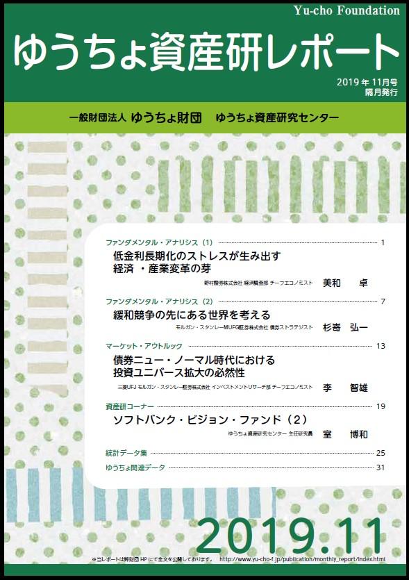 ゆうちょ資産研レポート(2019年11月号)