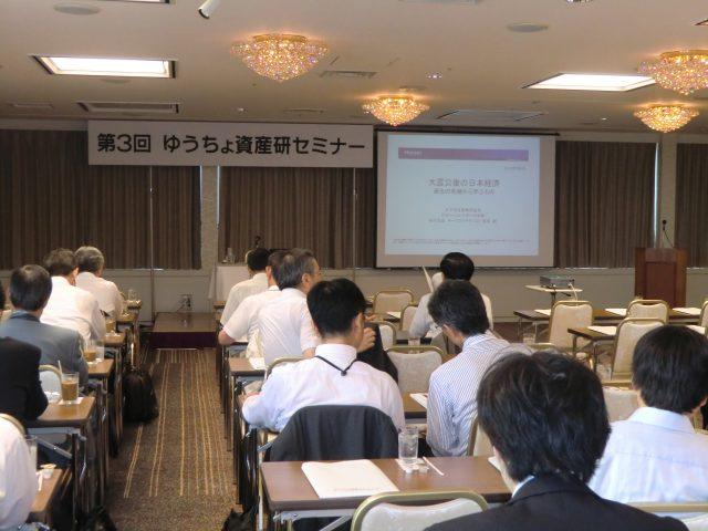 第3回 ゆうちょ資産研セミナー 開催模様1