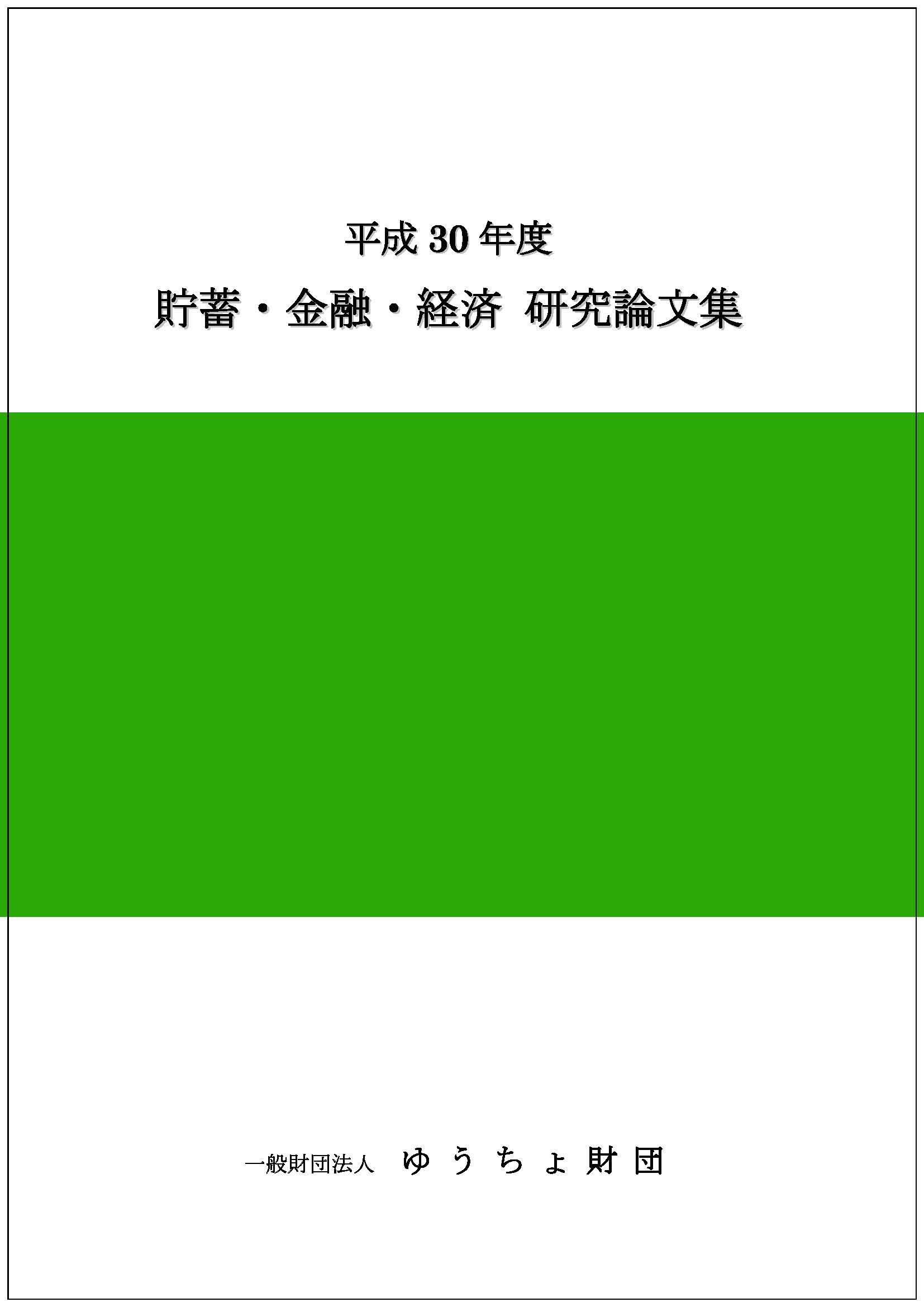 平成30年度 貯蓄・金融・経済 研究論文集