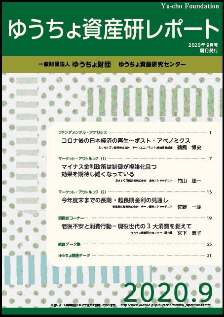 ゆうちょ資産研レポート2020年9月号