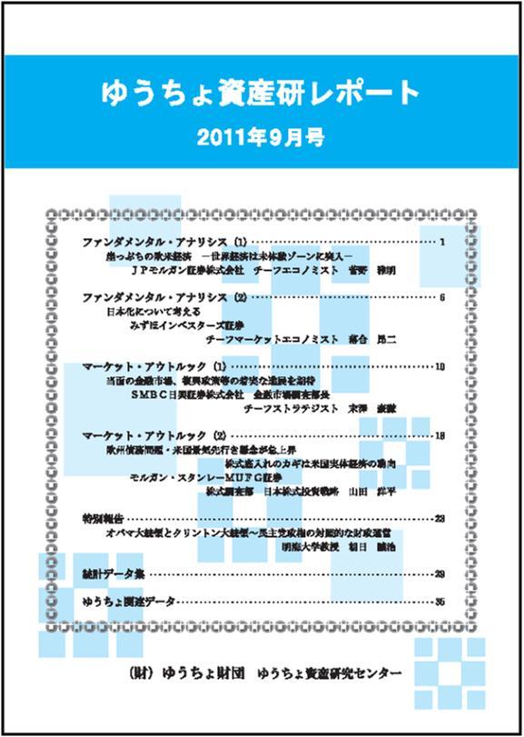 ゆうちょ資産研レポート(2011年9月号)