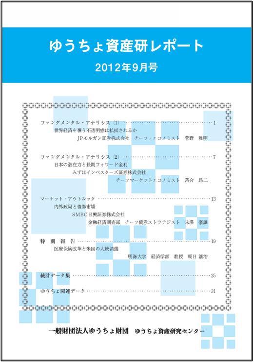 ゆうちょ資産研レポート(2012年9月号)